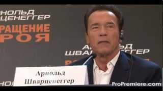 Арнольд Шварценеггер в Москве
