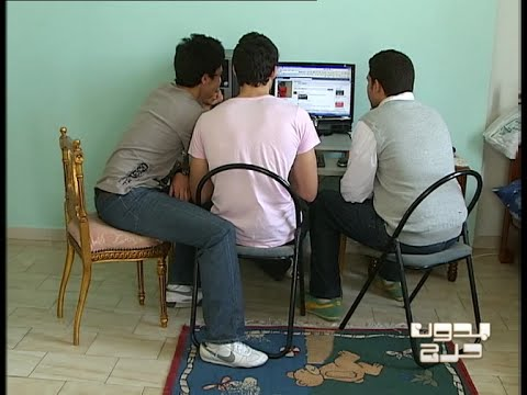 تزايد إقبال المغاربة على التواصل عبر العالم الإفتراضي مقارنة بالعالم الواقعي