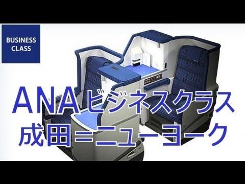 All Nippon Airways(ANA) Business Class Tokyo to New York  全日空のビジネスクラスでニューヨークへ