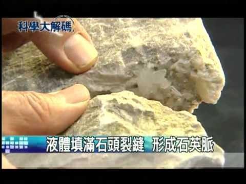 18. 石頭也能自癒 - YouTube