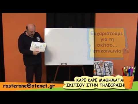 ΚΑΡΕ-ΚΑΡΕ ΜΑΘΗΜΑΤΑ ΣΚΙΤΣΟΥ 16ο ΜΑΘΗΜΑ