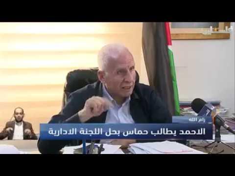 """الأحمد لـ""""تلفزيون فلسطين"""": بيان حماس بخصوص المصالحة جاء نتيجة الجهود المصرية"""
