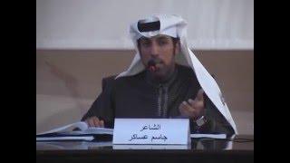أمسية شعرية للشاعرين: جاسم عساكر، ومحمد يعقوب