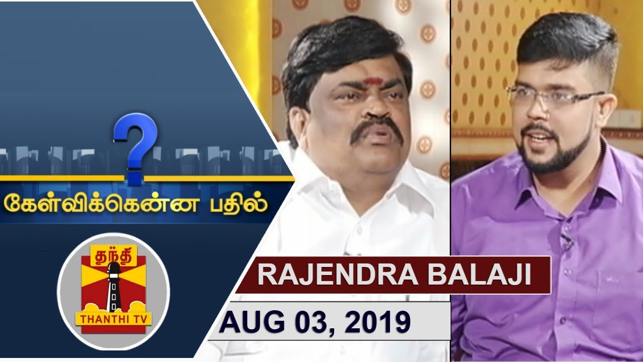 (03/08/2019)Kelvikkenna Bathil | Exclusive Interview with Minister Rajendra Balaji | Thanthi TV