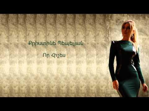 Christine Pepelyan - Vor Hishes // Audio //