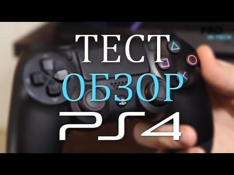 Распаковка, тест и обзор PS4. Видеообзор Sony PlayStation 4 и запуск Knack от Pro Hi-Tec.