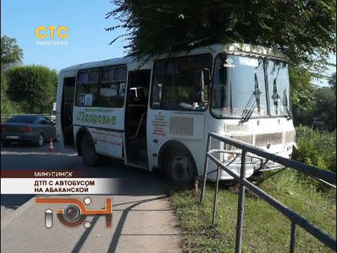 ДТП с автобусом на Абаканской