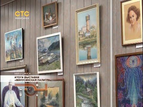 Итоги выставки «Минусинская палитра»