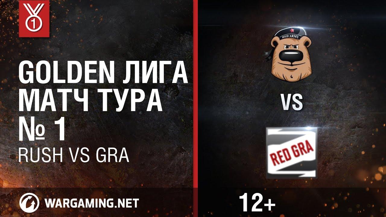 Golden Лига. Матч тура №1, RUSH vs GRA