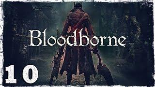 [PS4] Bloodborne. #10: Верующий да спасется.