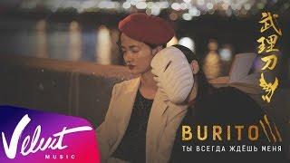 Burito - Ты всегда ждёшь меня Скачать клип, смотреть клип, скачать песню