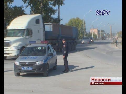 Водители большегрузов в Искитиме могут проезжать там, где это запрещено