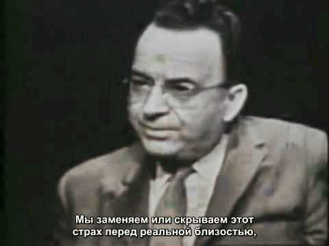 Интервью с Эрихом Фроммом (1 из 2)