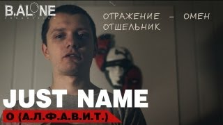 Just name - О (А.Л.Ф.А.В.И.Т.)