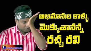 Jabardasth Racha Ravi faces extreme problems from fans -Ex..