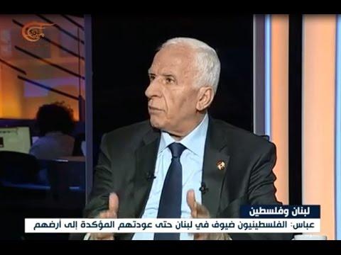 """الأحمد يتحدث لـ""""الميادين"""" عن زيارة الرئيس للبنان وأوضاع المخيمات الفلسطينية"""