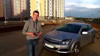 Обзор Opel Astra H. На что смотреть при покупке. . Стас Асафьев
