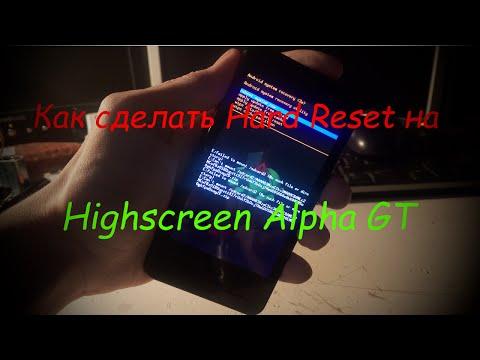 Highscreen как сделать hard reset