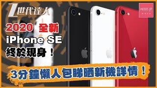 2020 全新 iPhone SE 終於現身!3分鐘懶人包睇晒新機詳情!iPhone8 vs iPhone SE iPhone SE2 iPhone9 iPhoneSE 第二代