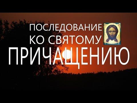 Последование ко святому Причащению Валаам