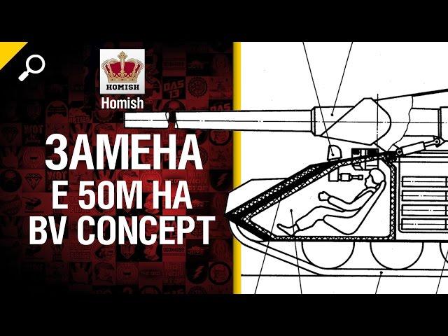 Замена E 50M на BV Concept - Будь готов - от Homis