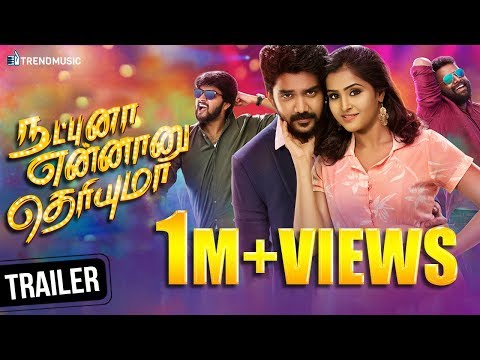 Natpuna Ennanu Theriyuma - Official Trailer