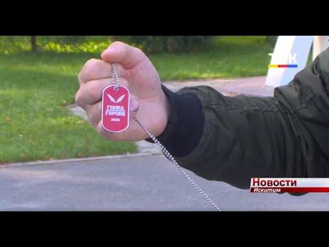 Искитимец Леонид Дрючин рассказал о своем участии в «Гонке героев»