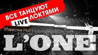 L One - Все Танцуют Локтями (live)