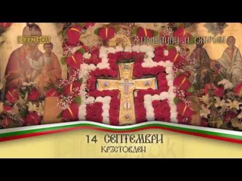 14 ептември - Кръстовден