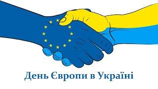 День Європи – день миру та єдності у Європі