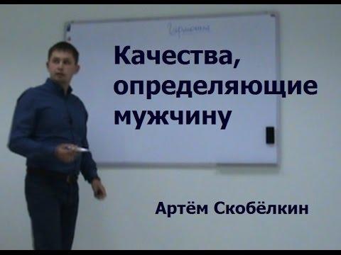 Качества, определяющие мужчину. Психолог Артём Скобёлкин