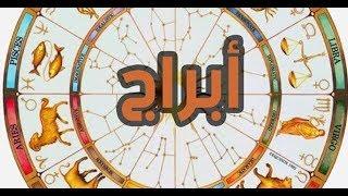 أبراج | أشنو قال زهرك اليوم :27 ديسمبر2017 | شوف تيفي   |   أشنو قال زهرك اليوم