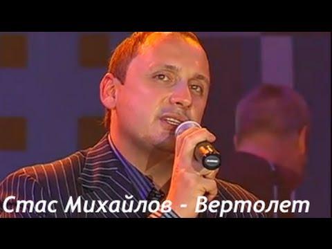 Смотреть клип Стас Михайлов - Вертолет