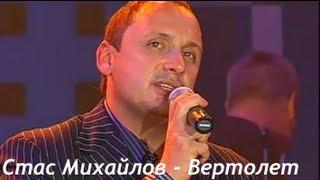 Стас Михайлов - Вертолет