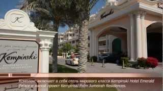 Rustar Dubai Kempinsky residence RU