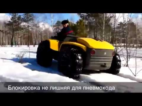 Strange Russian Pneumatic ATV