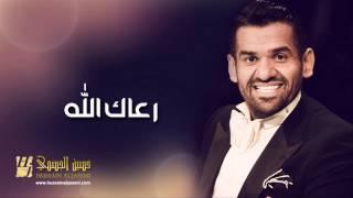 حسين الجسمي - رعاك الله  | 2012 (النسخة اﻷصلية)