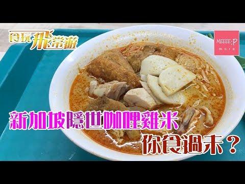 新加坡必食隱世米之蓮大排檔! 咖哩雞米粉有幾好食?