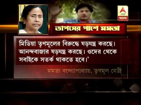 Mamata Banerjee stands beside Tapas Pal, controversial commment issue