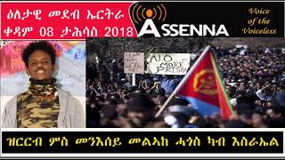 <VOICE OF ASSENNA: ዝርርብ ምስ መንእሰይ መልኣከ ሓጎስ-ካብ እስራኤል -Saturday, Dec 08, 2018