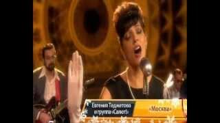 Евгения Теджетова и группа САЛЮТ - Москва Скачать клип, смотреть клип, скачать песню