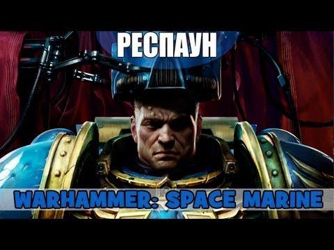 Респаун - За Императора! (Warhammer: Space Marine)