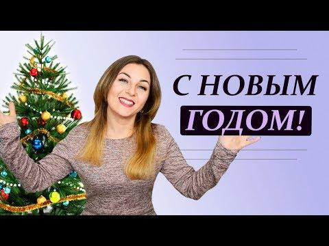 С Новым 2019 Годом!!! Результаты, планы, изменения на 2019!