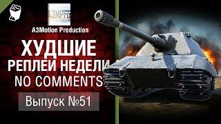 Худшие Реплеи Недели - No Comments №51 - от A3Motion