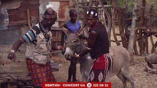 Мама Африка фестиваль | Mama Africa Fest 2017, Ukraine