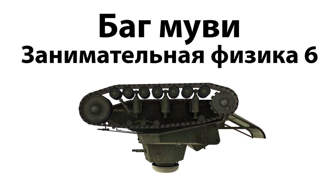 Занимательная физика 6 - Баг муви