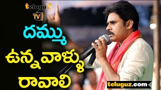 Pawan Kalyan Invites Leaders with Guts for Janasena Party