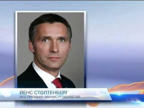 Йенс Столтенберг станет новым генсеком НАТО