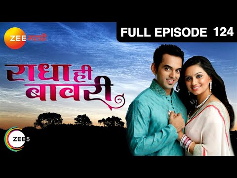 Radha Hee Bawaree - Watch Full Episode 124 of 11th May 2013