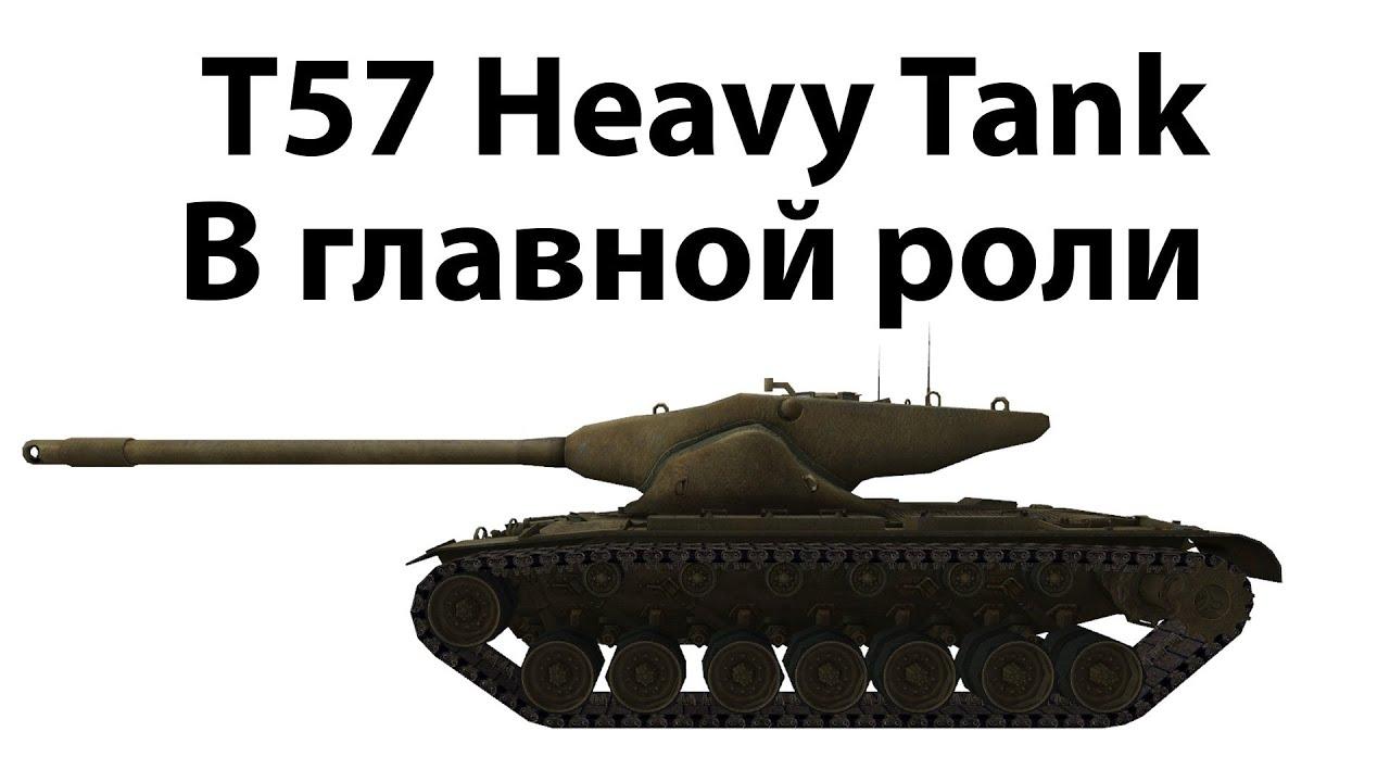 T57 Heavy Tank - В главной роли